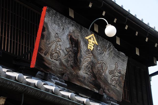 29旧吉田屋酒店.jpg