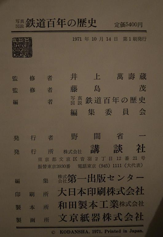 2鉄道100年の歴史.jpg