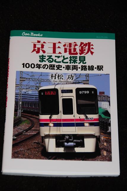 3京王線.jpg