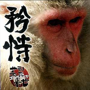 矜持CD.jpg