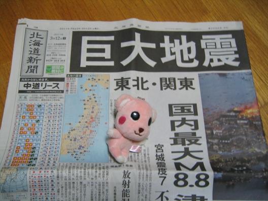 2011年3月12日道新.jpg