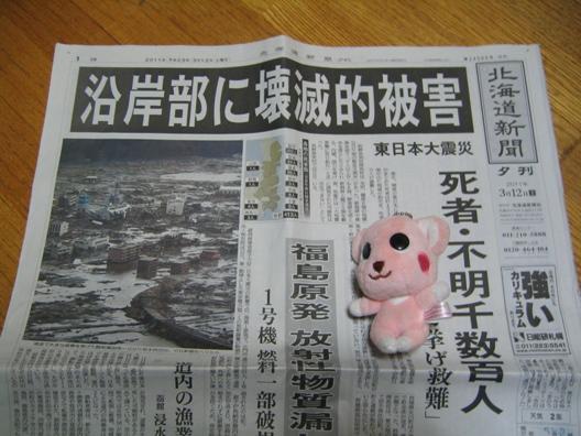 2011年3月12日道新夕刊.jpg