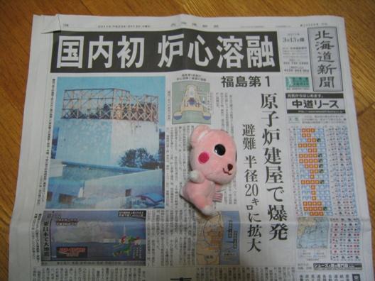 2011年3月13日道新.jpg
