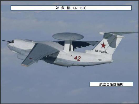 2012年2月8日ロシア機002.jpg