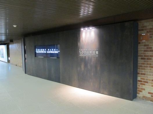 500m美術館07.jpg
