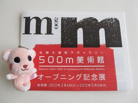 500m美術館09.jpg