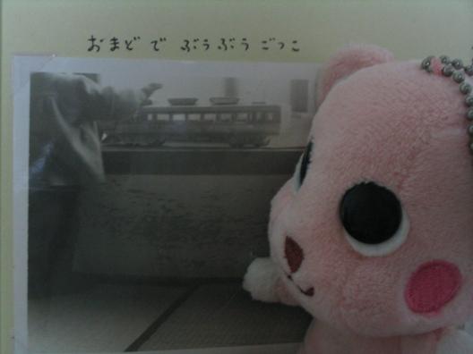 こだま号電車ごっこ.jpg