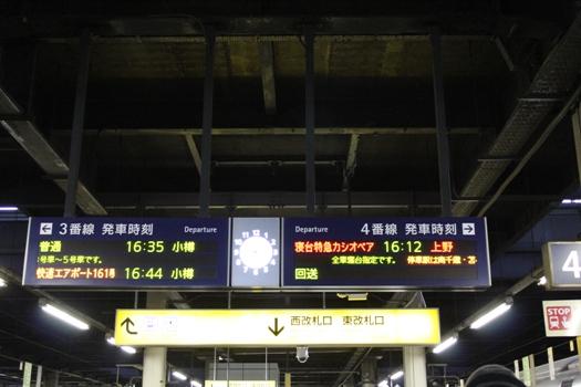 カシオペア・ラストラン10.jpg
