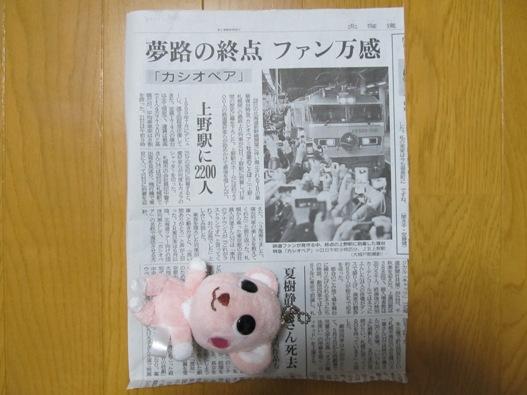 カシオペア・ラストラン25.jpg