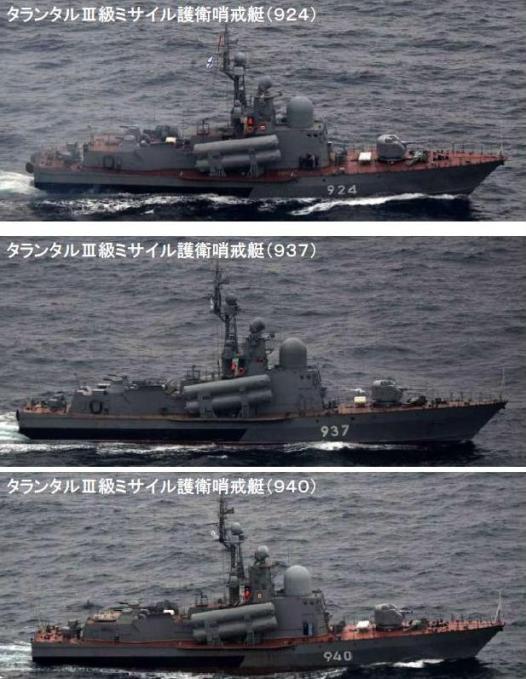 ロシア海軍艦艇002.jpg
