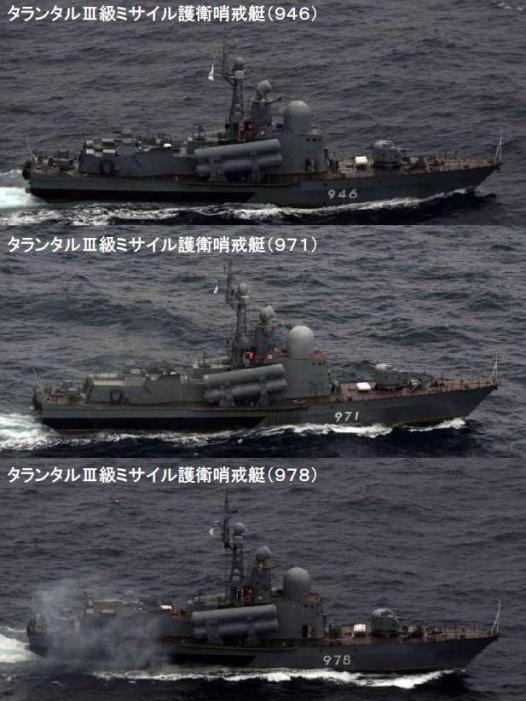 ロシア海軍艦艇003.jpg