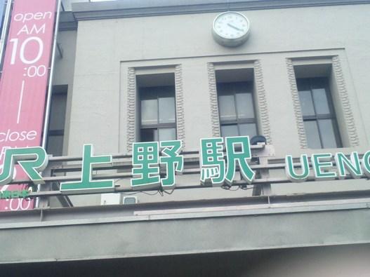 上野駅01.jpg