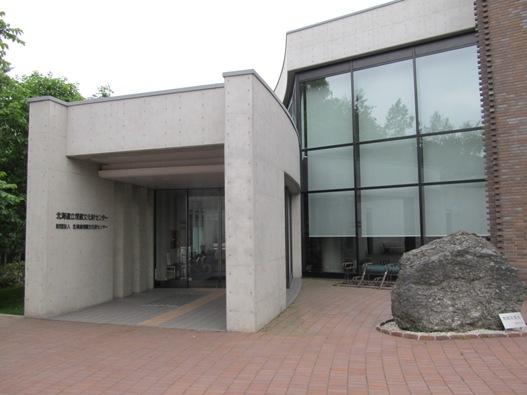 北海道立埋蔵文化財センター03.jpg