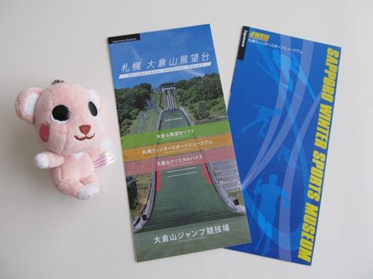 大倉山パンフレット.jpg
