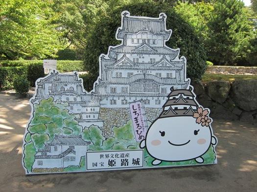 姫路城015.jpg