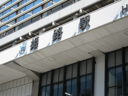 姫路駅.jpg