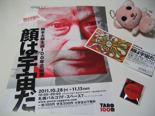 岡本太郎002.jpg