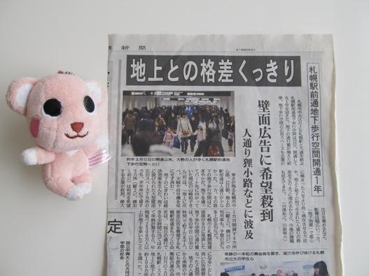 札幌駅前地下歩行空間06.jpg