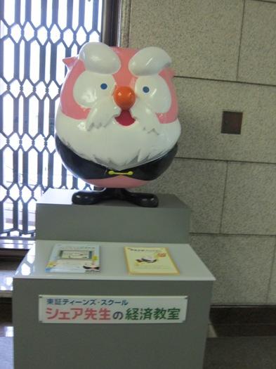 東京証券取引所012.jpg