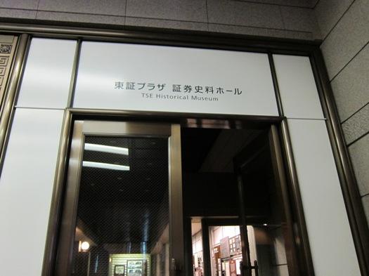 東京証券取引所013.jpg