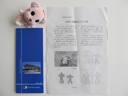 江別市郷土資料館001.jpg