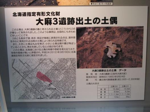 江別市郷土資料館06.jpg
