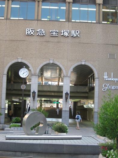 阪急宝塚駅.jpg