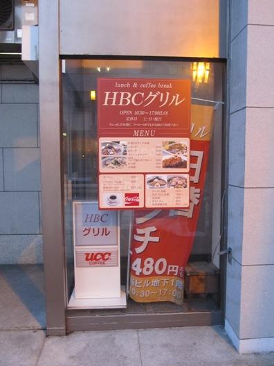 HBCグリル.jpg
