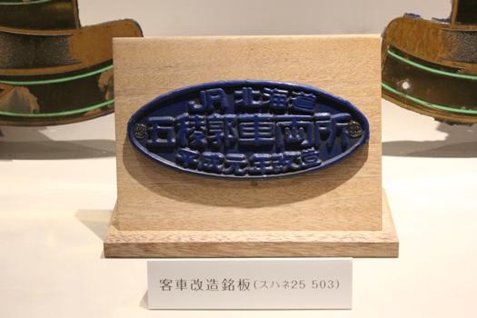 JR北海道本社ギャラリー08.jpg