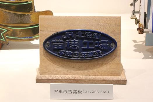 JR北海道本社ギャラリー09.jpg