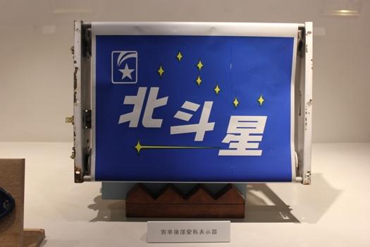 JR北海道本社ギャラリー10.jpg