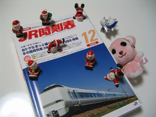 JR時刻表2009年12月号.jpg