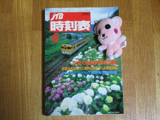 JTB時刻表2002年6月号01.jpg