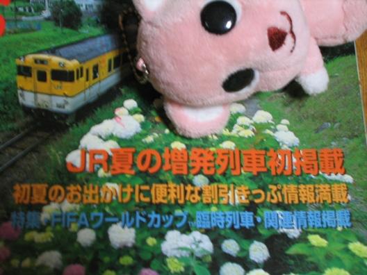 JTB時刻表2002年6月号02.jpg