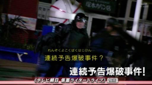 仮面ライダードライブ ネタバレ 23話