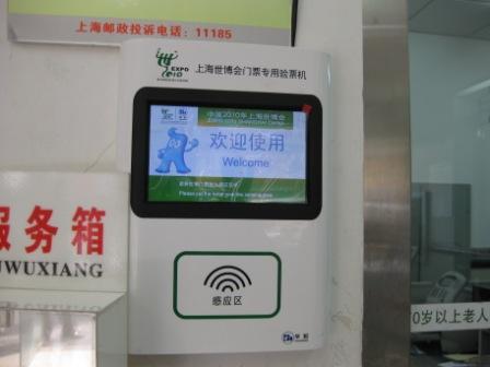 上海万博チケット偽物.jpg