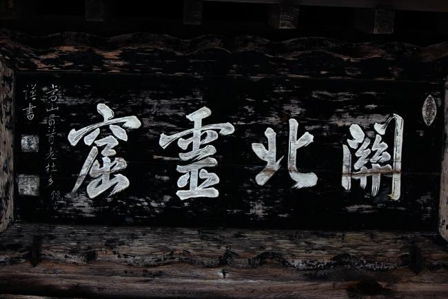 A山寺15.JPG