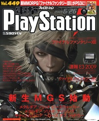 20090613 電撃PlayStation.jpg