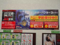 20090616 狩られ道TA JT09 桑野店店内.jpg