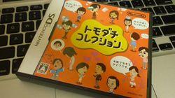 20090621 トモダチコレクション.jpg