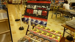 20090702 狩られ道TA JT09 郡山00a.jpg