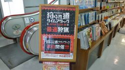 20090705 狩られ道TA JT09 熊本09.jpg