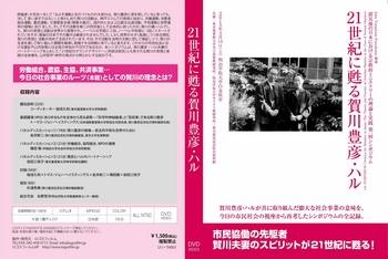 第1回賀川シンポDVDジャケットデザイン公開版3.jpg