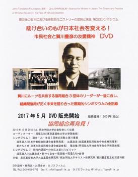 第2回賀川シンポ販促チラシコピー.jpeg