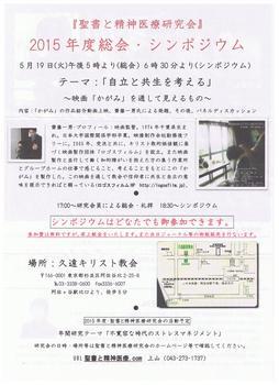 聖書と精神障害医療研究会シンポ.jpeg