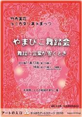 yamabiko_表03.jpg