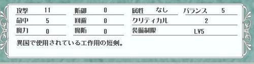 今日の風雷の弐位.JPG