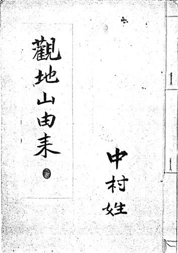 kanjisanyurai.jpg