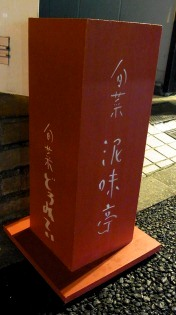 泥味亭-02.JPG