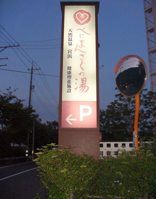 宮浜温泉19